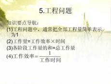 [中学联盟]重庆市兼善中学蔡家校区华东师大版七年级数学下册61一元一次方程工程问题 课件(共19张PPT)