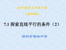 [名校联盟]江苏省阜宁市新沟实验学校七年级数学课件:7.1探索直线平行的条件(2)