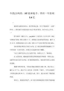 牛散-吴鸣霄:ST股神枪手,曾经一年获利1.6亿