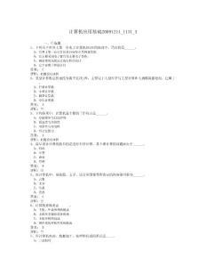 12月统考计算机应用基础模拟练习题(含答案)3