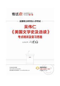 吴伟仁《美国文学史及选读》考点精讲及复习思路1
