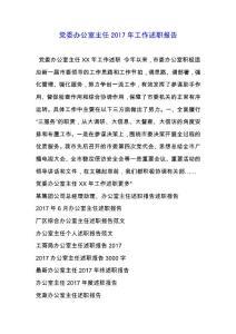 党委办公室主任2019年工作述职报告.docx