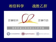 公众乙肝教育讲座幻灯1-27-2011v1