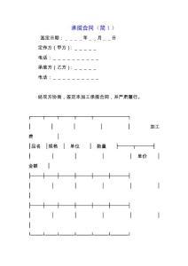 承揽合同(简1).docx