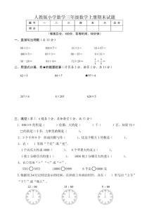 人教版小学三年级数学上册期末试题 共9套