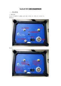 SeeGull MX扫频仪快速使..