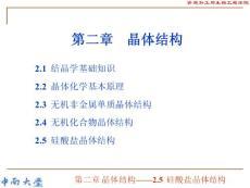 无机材料科学基础02-4_PPT课件