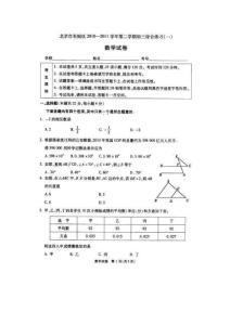 北京东城区中考数学