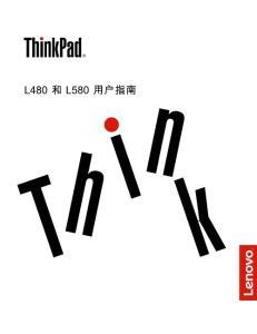 ThinkPad L480_L580笔记..