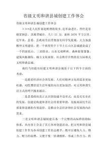 省级文明和谐县城创建工作体会