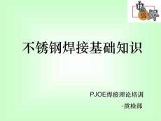 PJOE不锈钢焊接知识培训..