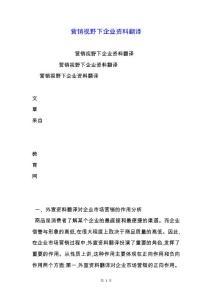 营销视野下企业资料翻译.d..