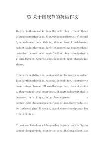 XX关于国庆节的英语作文