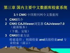 第三章.国内主要中文数据库检索