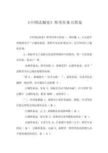 《中国法制史》形考任务五答案