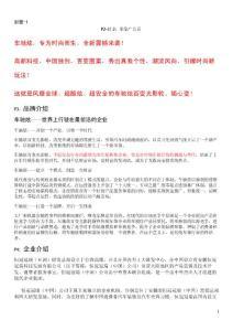 车驰炫百变光影轮  品牌策..