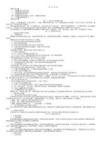 中级财务管理考试大纲