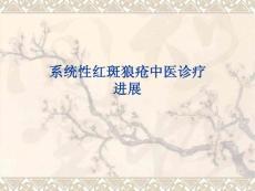 阎小平中医治疗系统性红斑..
