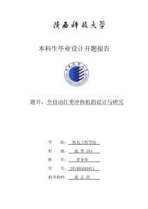本科毕业设计__红枣去核机..