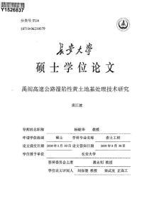 禹阎高速公路湿陷性黄土地基处理技术研究