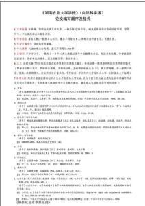 《湖南农业大学学报》(自然科学版)论文书写格式