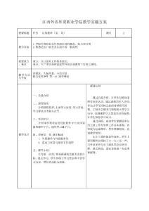 江西外语外贸职业学院教学..
