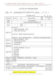 大竹县职业中学经济法律法规第六章--第一节合同法的概述