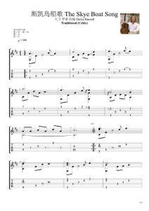 斯凯岛船歌 The Skye Boat Song (大卫.罗素 古典吉他)