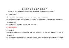 亿华通调研会主要内容及分析20180328