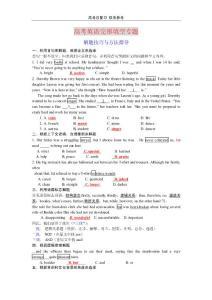 高考英語--完形填空解題技巧與方法指導(附練習答案)