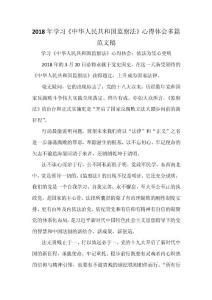 2018年学习《中华人民共和国监察法》心得体会多篇范文稿