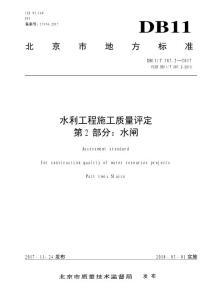 DB11!T~387.2-2017水利工程施工质量评定第2部分:水闸.pdf
