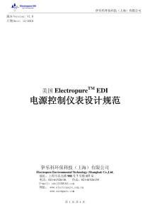 电源控制仪表设计规范