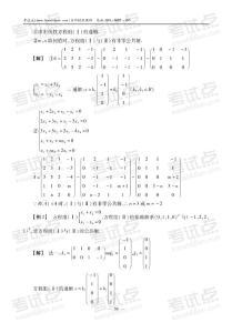 考研数学《线性代数》重点难点解析(数学三)2