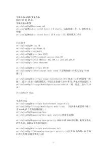 2012年湖南省网络工程师证考试指导