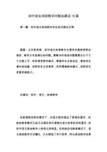 初中语文阅读教学问题及建..