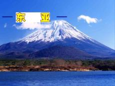 东亚与日本最终4.28