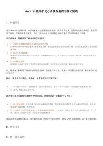 Android版手机QQ的缓存监..