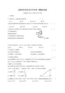 辽宁省沈阳市和平区2018年中考一模数学试卷(WORD版,含答案)