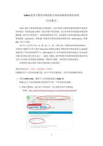 LitPro蓝思立博英语阅读能力养成系统使用流程说明(学生账