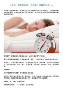入睡难,是肝的问题;容易醒,是脾的问题……
