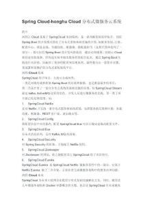 Spring Cloud-honghu Cloud分布式微服务云系统