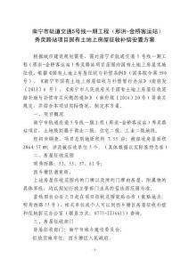 南宁市轨道交通5号线一期工..