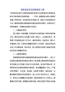 局党支部书记述职报告3篇.docx