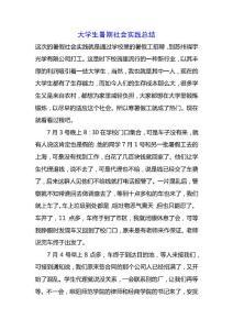 大学生暑期社会实践总结.d..
