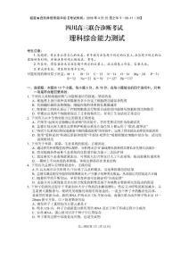 四川省南充市2018届高三第三次诊断考试理科综合试题含答案