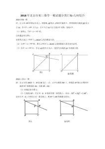 2018年北京市初三数学一模试题分类汇编-几何综合