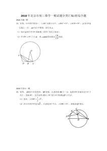 2018年北京市初三数学一模试题分类汇编-圆综合题