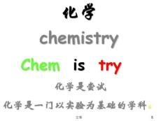 化学实验基本方法