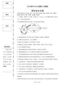 陕西省西安交大附中2018届高三第六次测试理科综合试题含答案